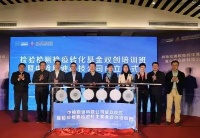 全国首支检验检测检疫科技成果转化基金在京设立
