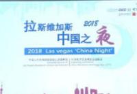 """""""拉斯维加斯中国之夜""""再启 促进中美企业交流合作"""