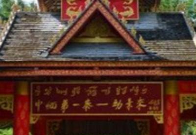 """红旗飘扬在边境村寨——走进""""中缅第一寨""""勐景来"""