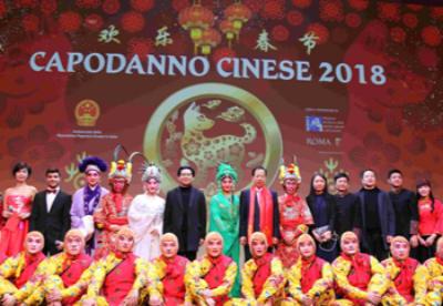 """2018""""欢乐春节""""庆祝活动在罗马展开"""