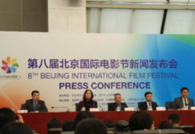 第八届北京国际电影节将突出中国电影发展的科技前沿