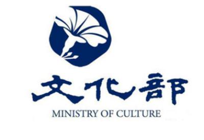 """2018年文化部对外文化工作会议暨""""一带一路""""工作会议在京召开"""