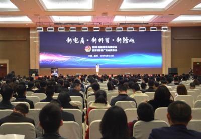 2018福建跨境电商峰会暨第123届广交会预备会在榕举行