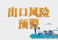 宁夏检验检疫部门提醒:出口枸杞企业需谨慎应对监管新规
