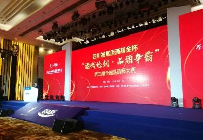第三届全国品酒师大赛3月22日泸州开赛 奖项设置再扩大