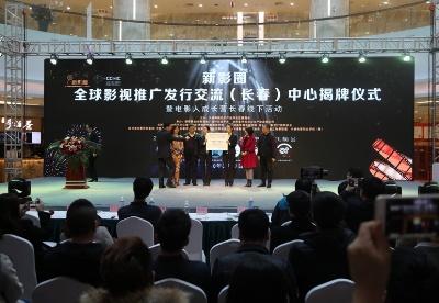 新影圈全球影视推广交流中心在长春高新区揭牌