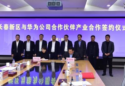华为公司高层携战略合作伙伴到长春新区考察