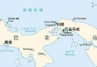 中国与巴拿马完成自贸协定联合可行性研究