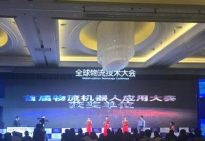 第三届全球物流技术大会在海口开幕