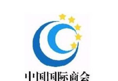 中国国际商会强烈反对美方拟对华采取的贸易投资保护主义措施