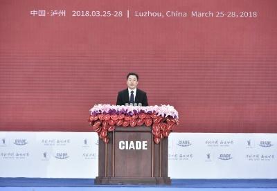 泸州市委副书记、市长刘强在2018中国国际酒业博览会开幕式致辞