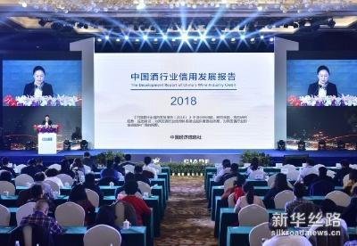 《中国酒行业信用发展报告(2018)》发布   推动行业信用体系建设