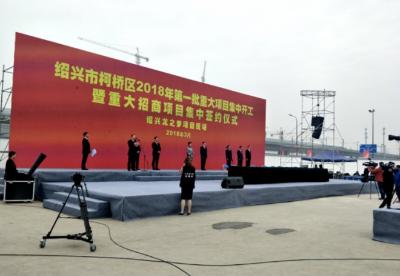 绍兴柯桥:2018年第一批重大项目集中开工