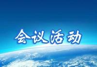 京津冀贸促会签署合作备忘录