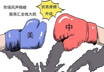 中美经贸摩擦能否以磋商缓解?美征税清单实施影响几何?