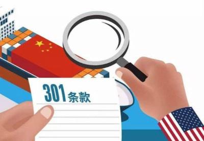 美301调查报告不实,勿歪曲《中国制造2025》