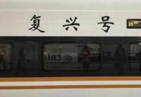 复兴号再扩容:京津城际复兴号占比近8成