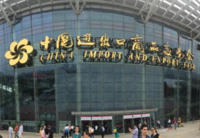 第123届广交会将于4月15日至5月5日举办