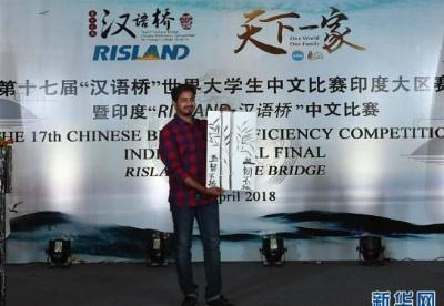 """""""汉语桥""""中文比赛印度大区赛在新德里举行"""