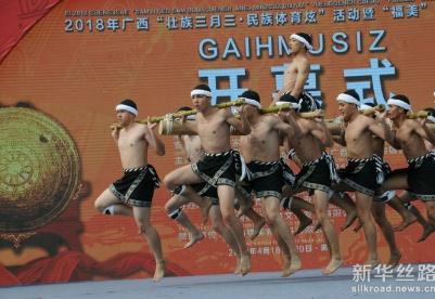 """广西""""壮族三月三•民族体育炫""""开幕 表演《引歌 伐木舞》"""