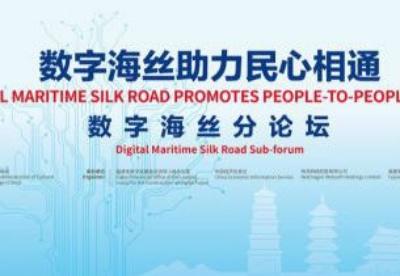 """首届数字中国建设峰会""""数字海丝分论坛""""在福州举行"""