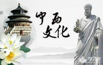 中国传统文化与西方经济学理念上的差别有哪些?