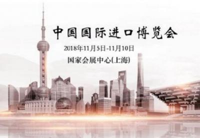 新西兰将携丰富展品参加中国国际进口博览会