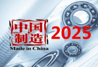 """常州启动建设国家新一代信息技术及""""中国制造2025""""示范基地"""