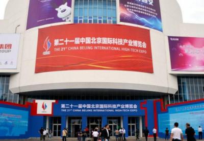 第二十一届北京科博会:科技与产业融合成亮点