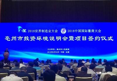 亳州举办投资环境说明会 签约项目逾520亿
