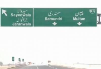 中企承建的巴基斯坦高速公路提前通车