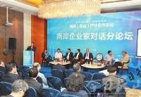 两岸企业家昆山共话产业融合发展