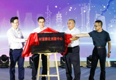 中关村前孵化创新中心正式揭牌