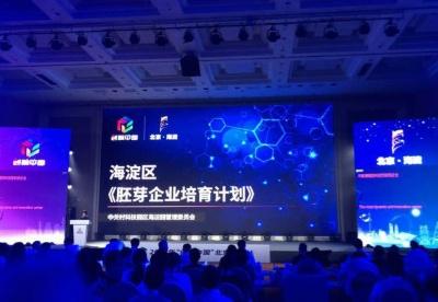 北京海淀发布胚芽企业培育计划