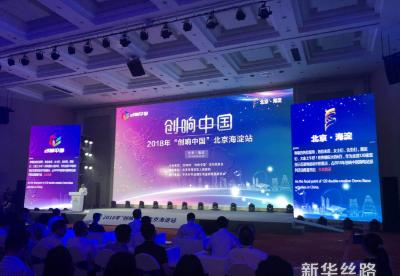 北京市海淀区优化双创生态体系 持续推动双创升级