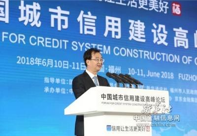 福州将推进重点领域信用体系建设 构建特色信用产业高地