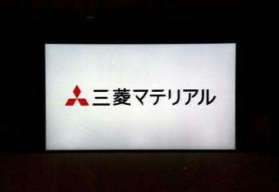 三菱材料直属工厂产品被吊销日本工业标准认证