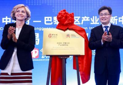 中关村—巴黎大区产业创新中心落户北京