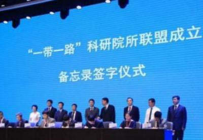 """""""一带一路""""科研院所联盟在沈阳成立 中外40家科研院所发起"""