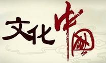 对外传播中国传统文化需要注意哪些问题?