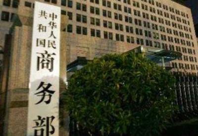 商务部:中美经贸磋商一度取得成果,但美方反复无常