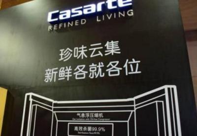 卡萨帝跻身国际高端家电品牌