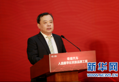 王侠:新华社民族品牌工程推动中国汽车业走向世界