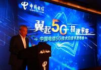 """中国电信发布5G技术白皮书 注智""""数字中国"""""""