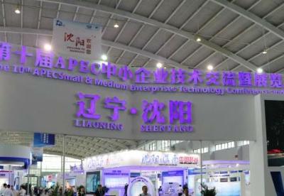 APEC中小企业共建合作创新发展平台
