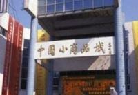 中国义乌民营企业开始在朝鲜寻找商机