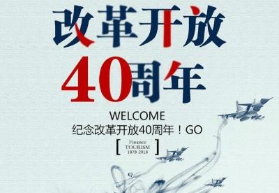 邻望邻好同发展——中国改革开放的亚太故事