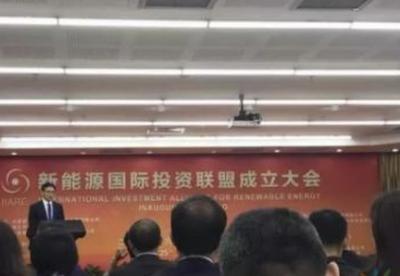 中国能建葛洲坝国际公司牵头成立新能源国际投资联盟