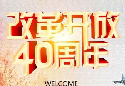 无问西东四十年——中国改革开放的欧洲故事