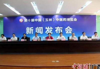 第十届中国(玉林)中医药博览会将于9月14日至16日举行
